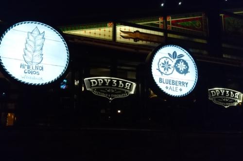 Лазерная резка вывески ресторана